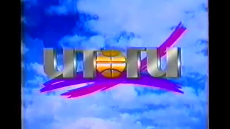Заставка программы Итоги 1 й канал Останкино 1992 1993
