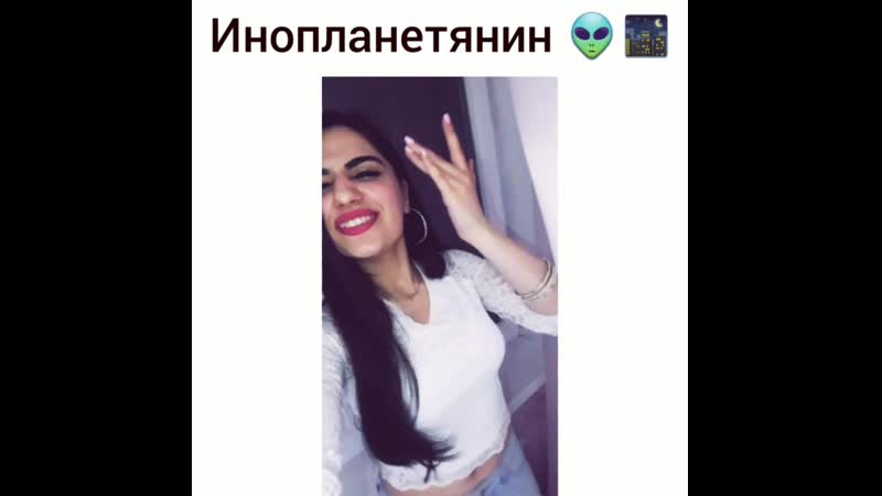 Rima Shamo | Инопланетянин | Andro