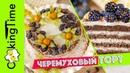 ТОРТ ЧЕРЕМУХОВЫЙ 🌸 нежный и вкусный сибирский торт бисквитные коржи из черемухи сметанный крем