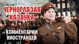 Черноглазая казачка - Леонид Харитонов - Комментарии иностранцев