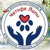Четыре лапы  г. ИЖЕВСК Помощь бездомным животным