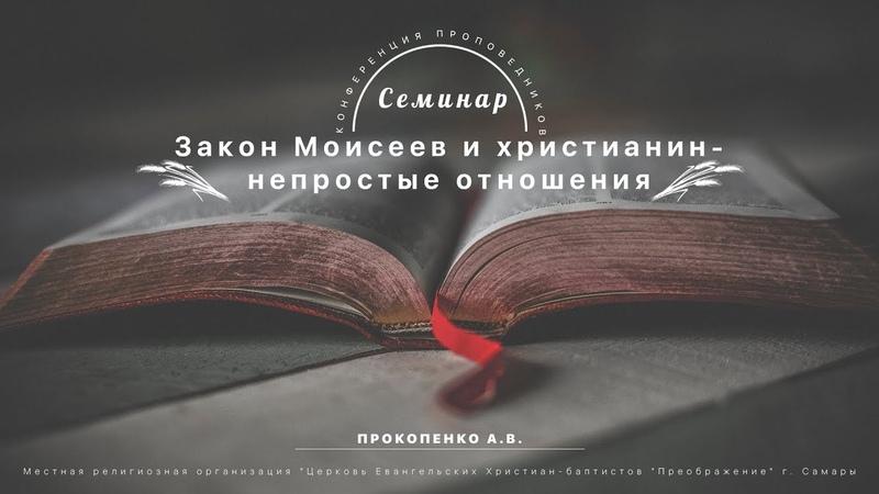Закон Моисеев и христианин непростые отношения А Прокопенко