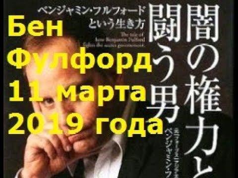 Бен Фулфорд 11/03/19 Папа Франциск уволен,а 13 родословных и гностические иллюминаты договар