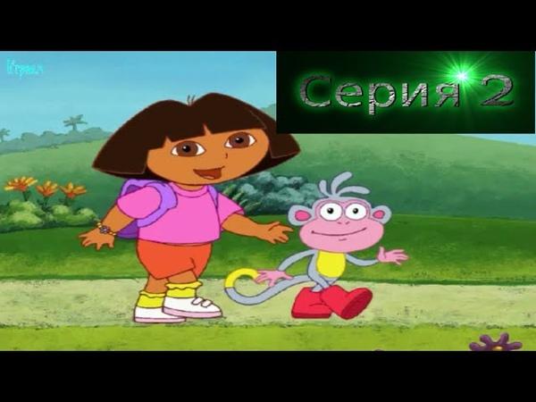 Даша Путешественница Следопыт игры на русском языке в хорошем качестве прохожд 2015 года Серия 2