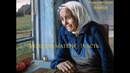 Повесть Молитва матери - 1 часть - читает Светлана Гончарова Радио Голос Мира