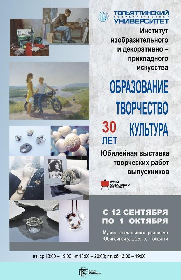 Юбилейная выставка творческих работ выпускников
