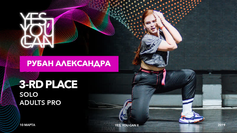 РУБАН АЛЕКСАНДРА SOLO ADULTS PRO 3 PLACE YES YOU CAN 2