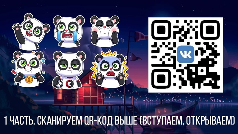 ВСЕ QR КОДЫ СТИКЕРОВ КУАРУ, ПОЛУЧАЕМ ВСЕ СТИКЕРЫ   Выпуск 3