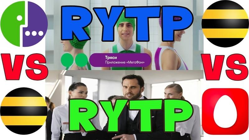 RYTP - Правильная Реклама МТС, МегаФон, Билайн, Подними глаза, Тряси смартфон, Гиги за шаги