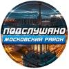 Московский район СПб | Подслушано