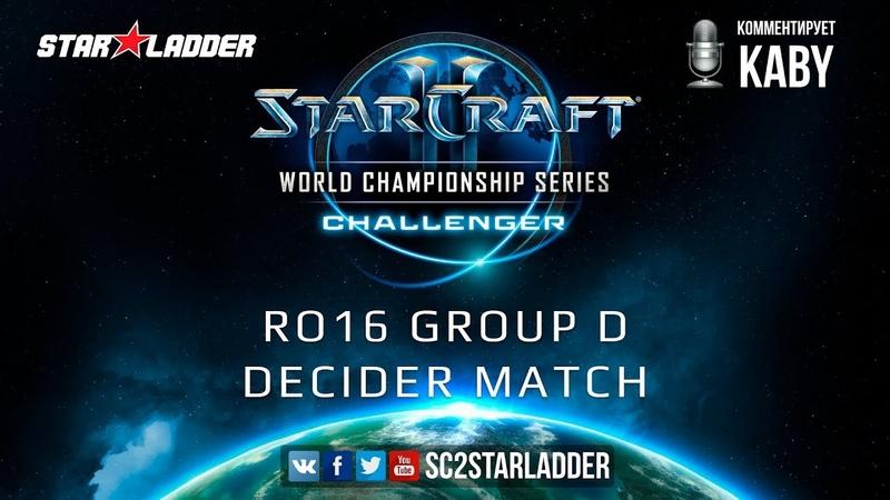 2019 WCS Summer Challenger EU - Ro16 Group D Decider Match PtitDrogo (P) vs GunGFuBanDa (P)