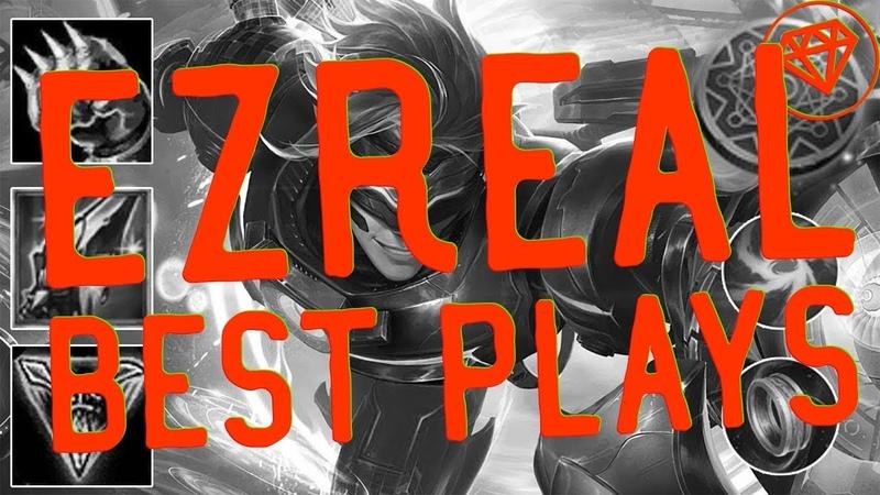League Of Legends 19 Ezreal Montage Best Ezreal Plays Лучшие игры за Эзреаля