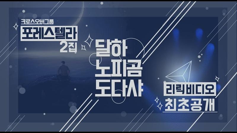 포레스텔라 2집 달하노피곰도다샤 리릭비디오 최초공개