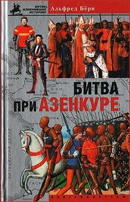 Битва при Азенкуре: История Столетней войны c 1369 по 1453 год