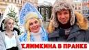 Gtfobae смотрит Сколько стоит шмот Лук за 10 000 000 рублей! Снегурочка Надя Климкина в пранке! ЦУМ!