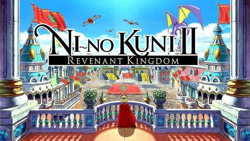 Ni no Kuni II Revenant Kingdom =\_= 2 Отправляемся на равнину, названную в мою честь (18)
