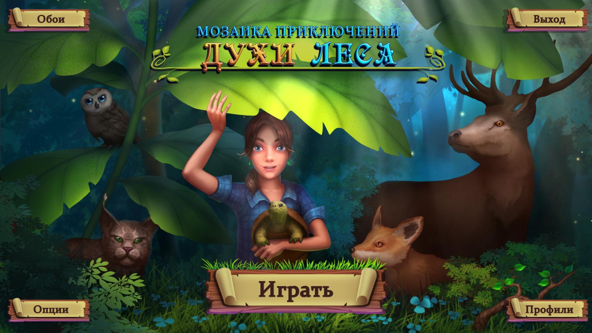 Мозаика приключений: Духи Леса | Adventure Mosaics: Forest Spirits (Rus)