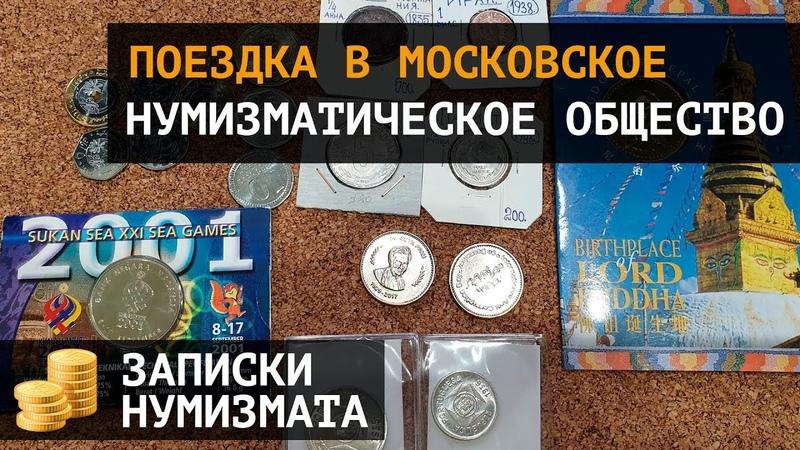 Поездка в Московское нумизматическое общество