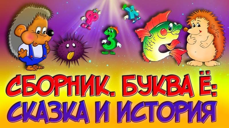 Сборник: Сказка - Ёжик и Ёршик и История - Ёж / Мультики Буквы / Сказки для детей