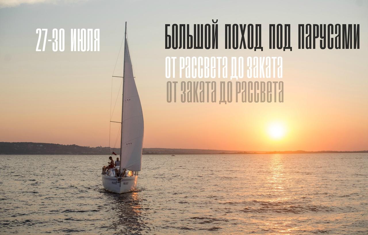Афиша Саратов Большой поход под парусами 2019
