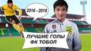 Лучшие голы ФК Тобол в сезонах 2016-2018
