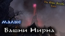 Малые Башни Нирна The Elder Scrolls Лор