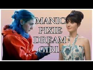 Проблема с manic pixie dream girl [rus sub]