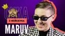 MARUV читає образливі коментарі Реакція на хейт CКА З ФЕЙСБУКА