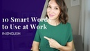 10 Words You Need Right Now to Sound Smart at Work in English