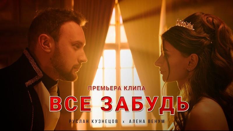 Руслан Кузнецов KUZNETSOV Алена ВЕНУМ Все забудь 12