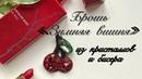 Брошь «Зимняя вишня» своими руками   Как сделать брошку из кристаллов, бисера   Winter cherry brooch