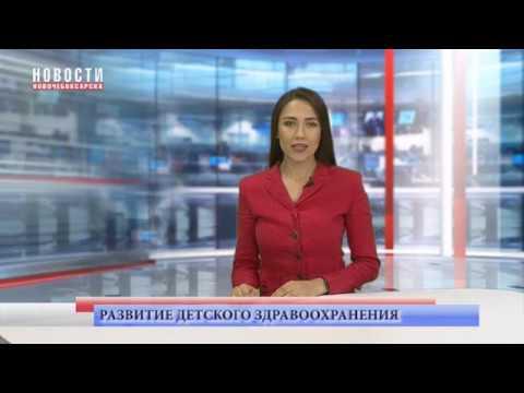 Глава Чувашской Республики посетил обновленную детскую поликлинику Новочебоксарского мед центра