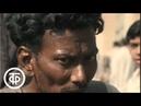 Товарищ неприкасаемый 1973 - док. фильм о кастовой системе Индии