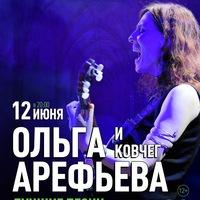 12.06 - Ольга Арефьева и Ковчег - ГЛАВCLUB