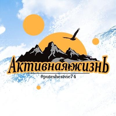 Афиша Челябинск Тур на Инзерские Зубчатки. 20-21 июЛя