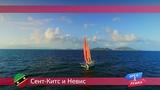Сент-Китс и Невис - Орел и решка. По морям