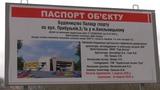 У Хмельницькому заклали капсулу пд Палац спорту