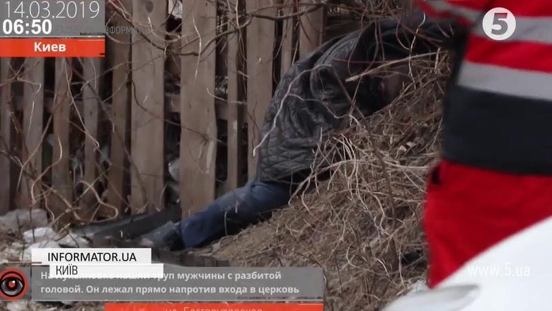 Вбивство співробітника Адміністрації Президента Час новин Київ 14 03 2019