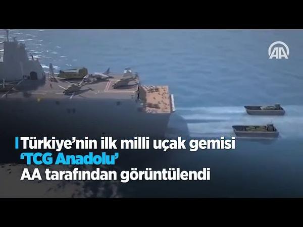 Tcg Anadolu LHD tanıtım videosu