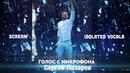Голос с микрофона Сергея Лазарева - Scream (Евровидение 2019 Голый голос)