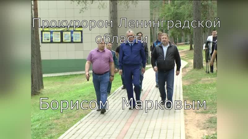 Прокурором Ленинградской области проведена проверка детского оздоровительного лагеря «Орион» в Тихвинском районе