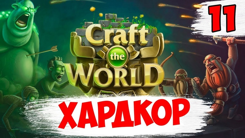ЗАЩИТА ИЗ БАШЕН ТЕСЛЫ ► Craft the World хардкор на кошмаре 11