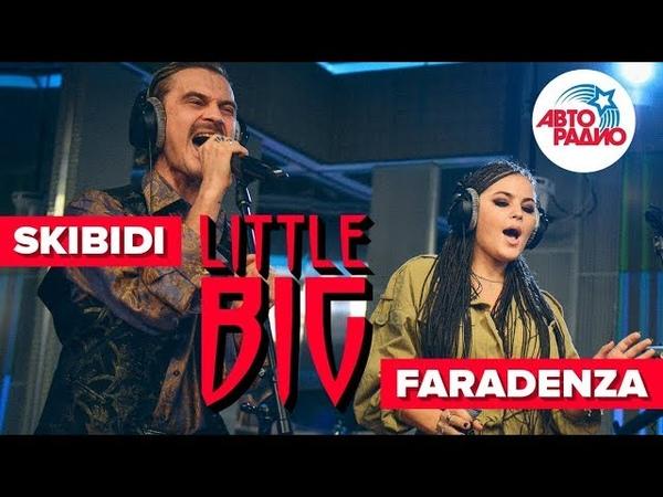 🅰️ SKIBIDI и FARADENZA. Группа Little Big в студии Авторадио