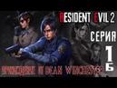 Resident Evil 2 прохождение за Леона сценарий Б 1 серия