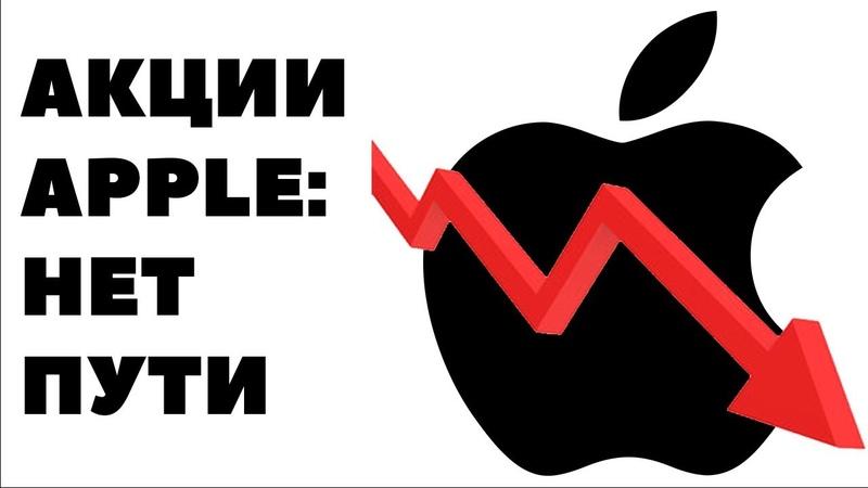 Перспективы Apple и новый iPhone: почувствуй себя умнее Уоррена Баффета! Инвестиции в акции Эппл