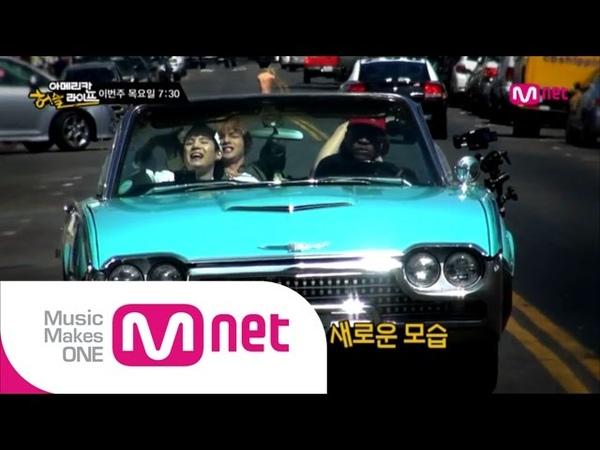 Mnet [BTS의 아메리칸허슬라이프] Ep.5 예고 방탄소년단, 이런 모습 처음이야! 워렌지가 직접 디렉팅한 뮤직비디오 최초공개! @821(목) 730pm