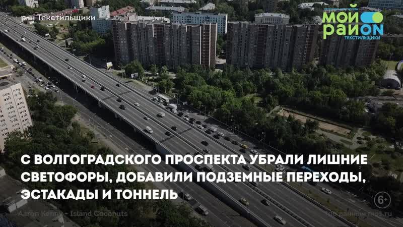 Благоустройство района Текстильщики