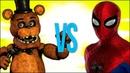 SPIDERMAN VS FREDDY FAZBEAR СУПЕР РЭП БИТВА Человек Паук ПРОТИВ 5 Ночей С Фредди
