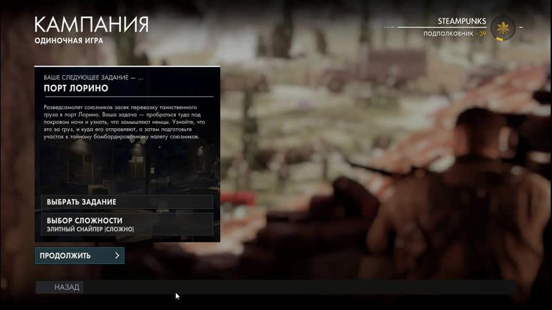 Sniper Elite 4 Часть 4 ПОРТ ЛОРИНО