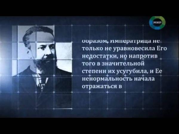 001. Секретные материалы. Загадки и парадоксы последних Романовых (27.10.2009)